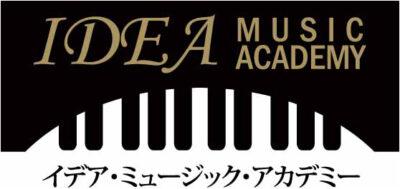 ピアノ音楽教室 イデア・ミュージック・アカデミー